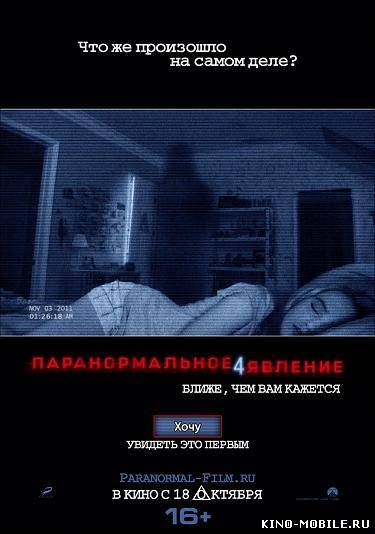 Скачать фильм паранормальное явление 4 bdrip бесплатно.