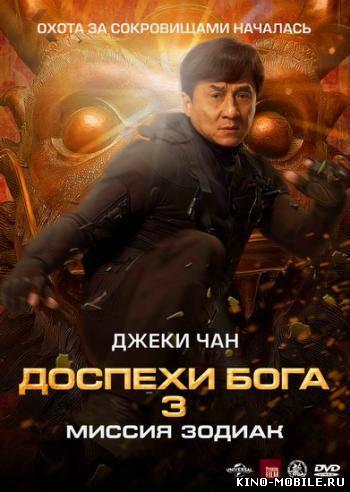 Скачать фильм доспехи бога 3: миссия зодиак (2012) mp4 на телефон.