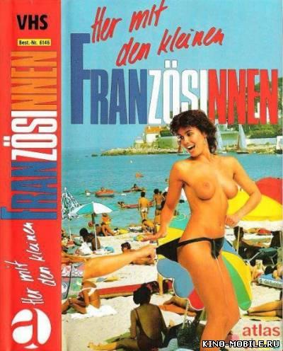 Эротический фильм франция каникулы